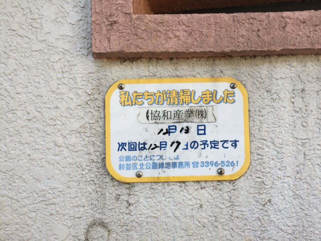 高円寺南公園の手入れの札