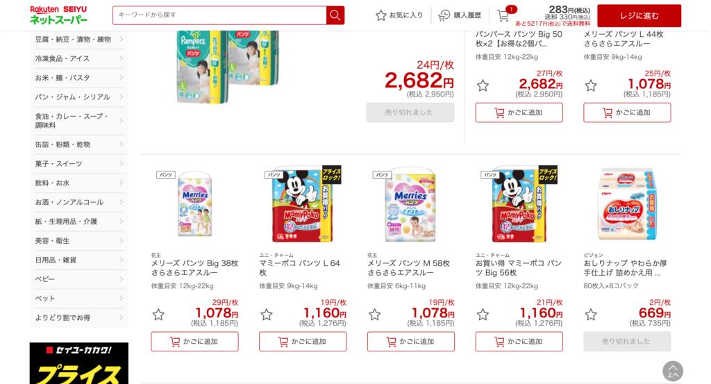 楽天西友ネットスーパーの商品画面