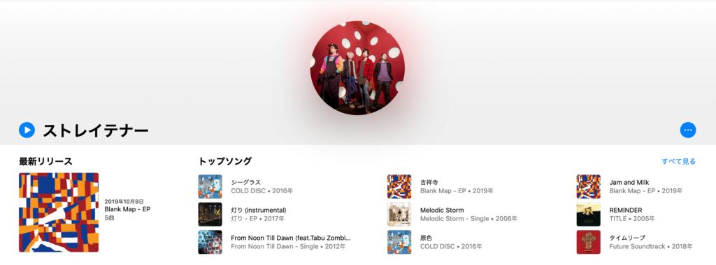 AppleMusicストレイテナー