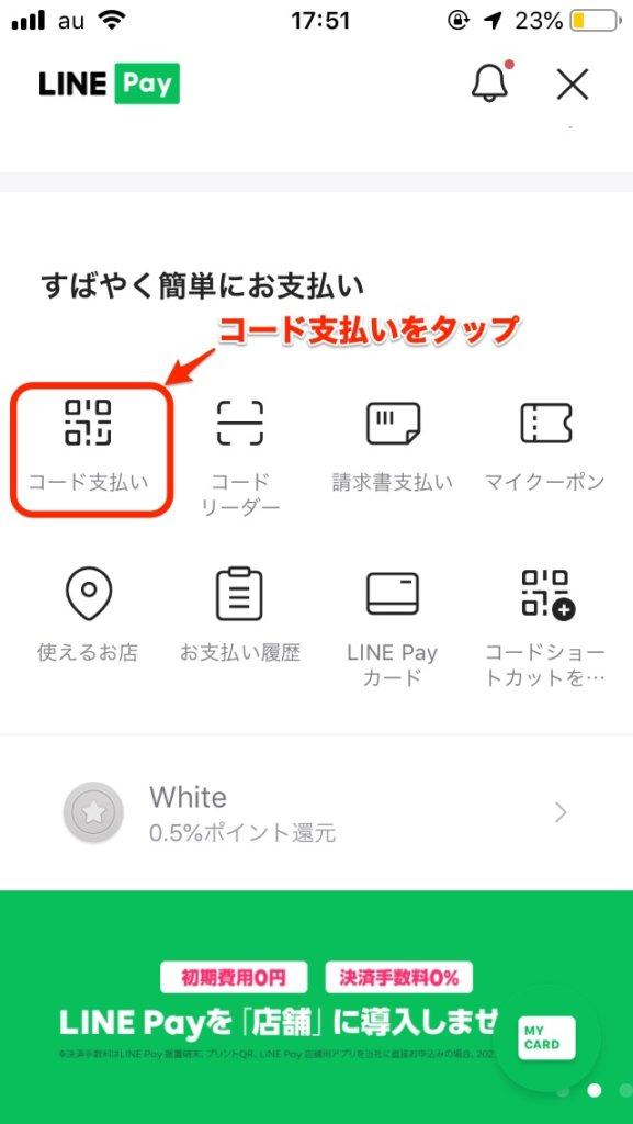LINEPayのコード支払い選択画面