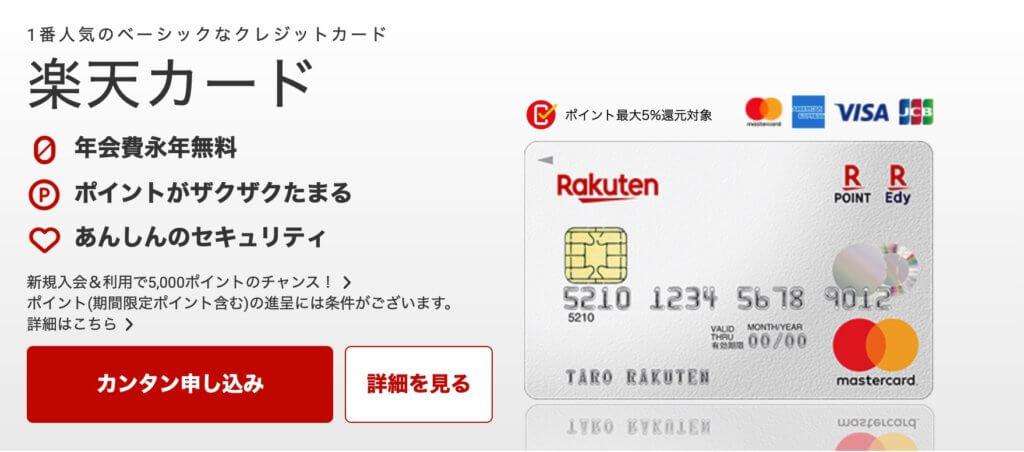 楽天カードのホームページ