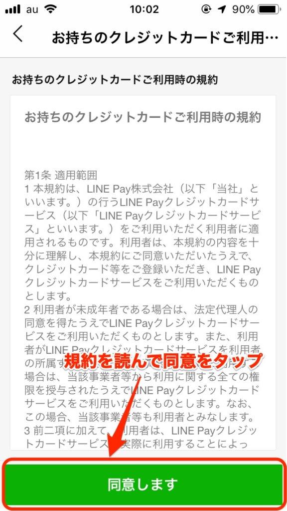 linepayのクレジットカード利用規約同意