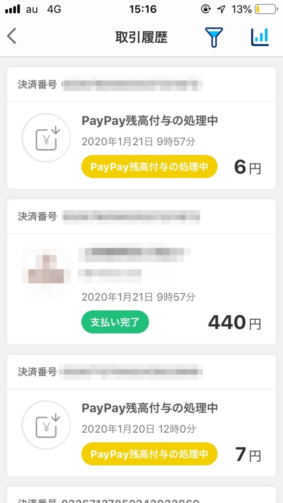 PayPayの取引履歴