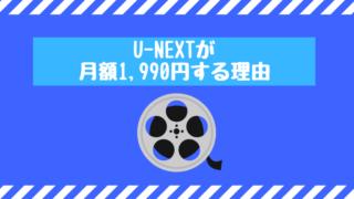 U-NEXTが1990円もする理由