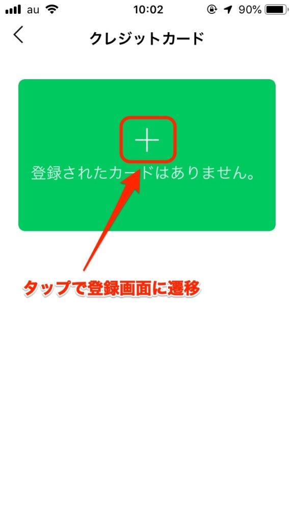 linepayのクレジットカード登録2