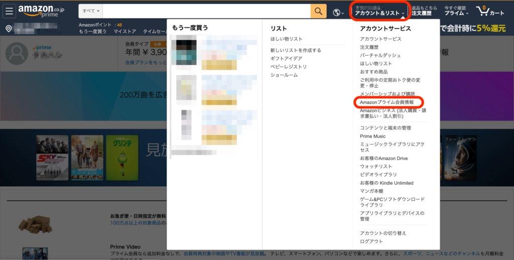 amazonプライム解約手順