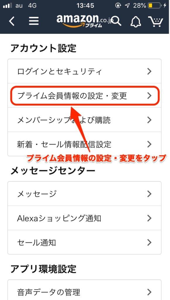 amazonプライム解約(スマホ)手順3