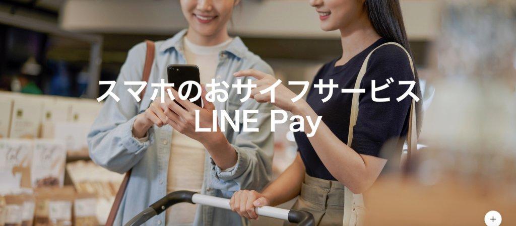 LINEPayのホームページ