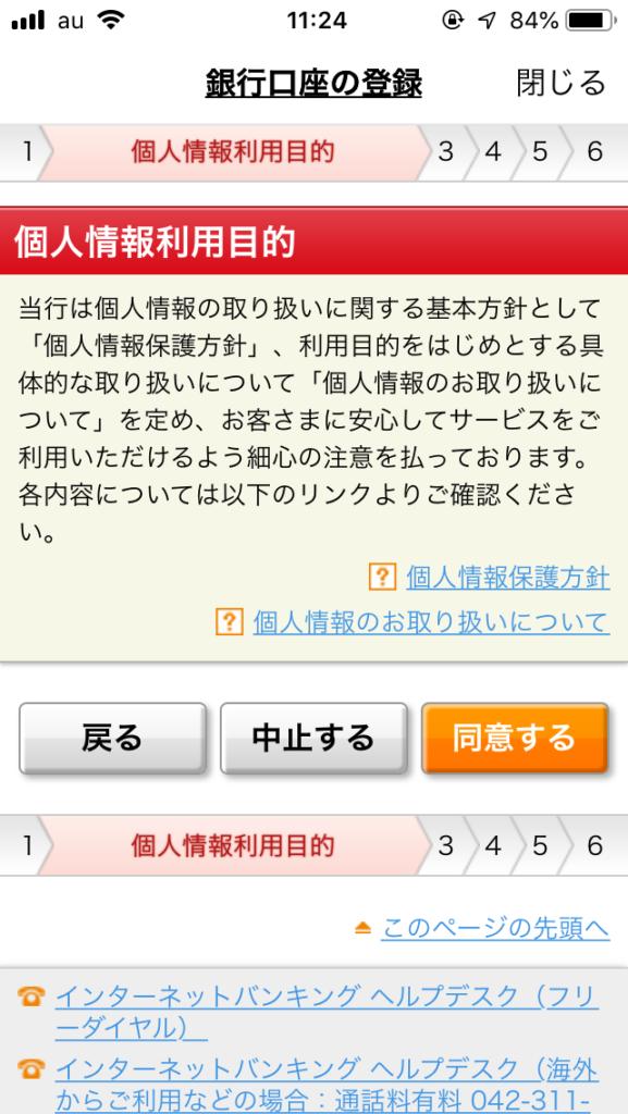 LINEPayの口座登録(三菱UFJ銀行)の同意画面