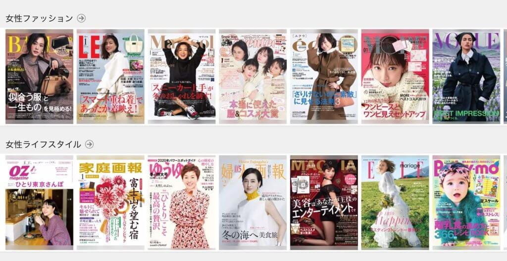u-nextの雑誌一覧