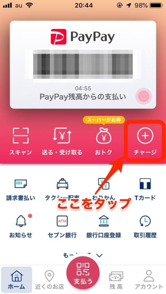 PayPay残高の銀行口座チャージ