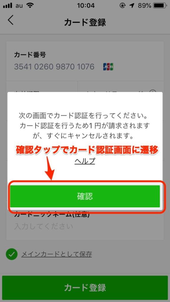 linepayのクレジットカード認証画面遷移