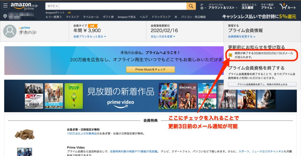 amazonプライム更新のメール通(PC)