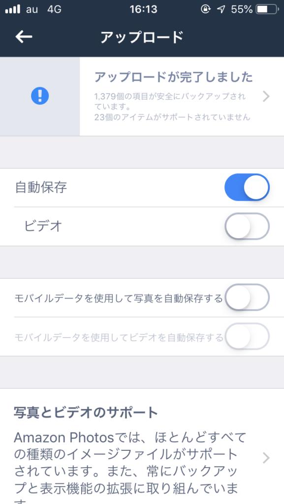 amazonフォトのアップロード設定