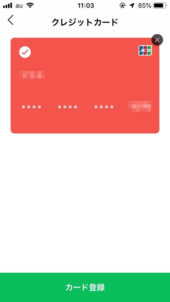 linepayのクレジットカード登録完了