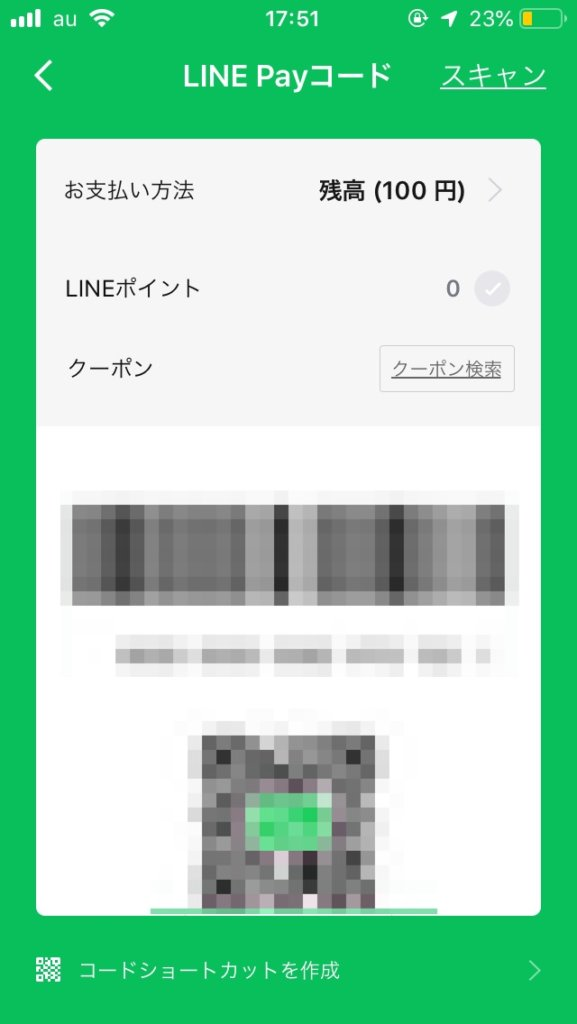 LINEPayのコード支払いQRコード表示