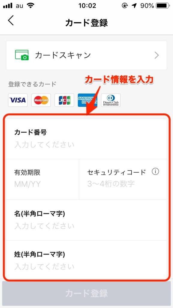 linepayのクレジットカード情報入力