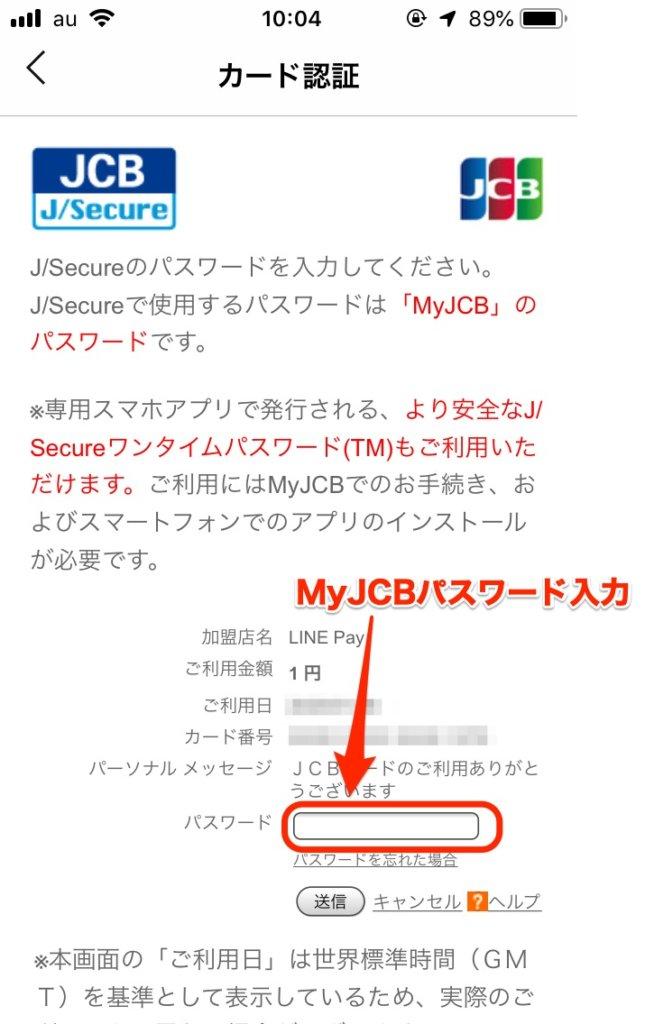 linepayのクレジットカード登録のJCB認証