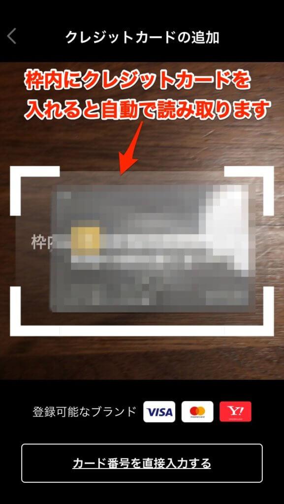 PayPayクレジットカード読み取り