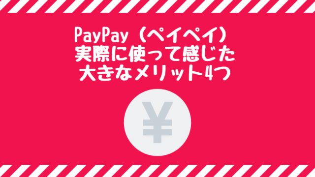 PayPayのメリット