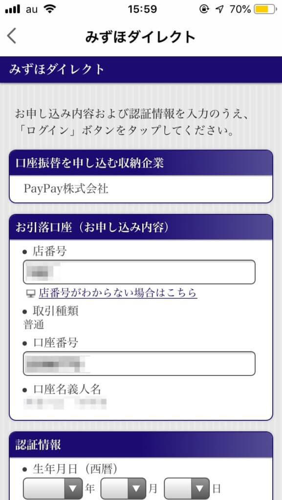 paypayのみずほダイレクト登録画面