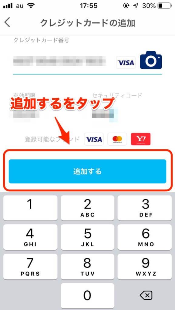 PayPayのクレジットカード追加