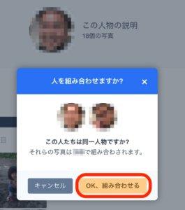 amazonフォトの写真の組み合わせ