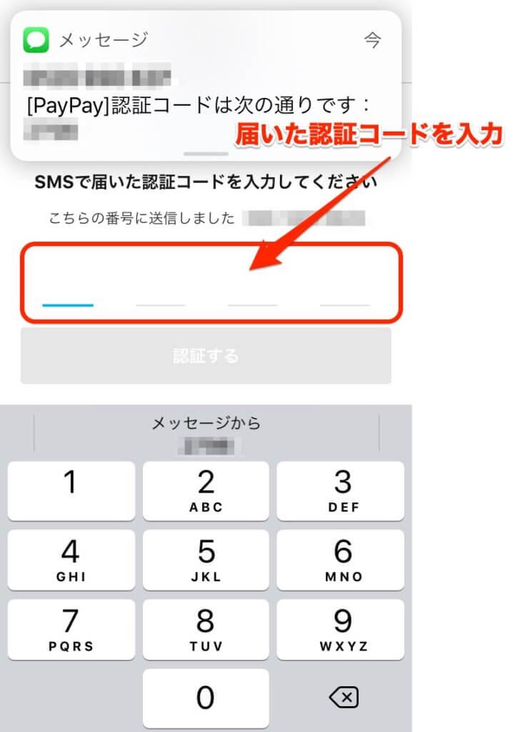 paypayの認証コード入力画面