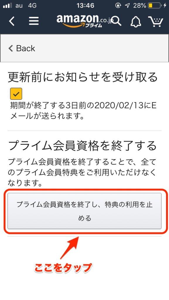 amazonプライム解約(スマホ)手順6