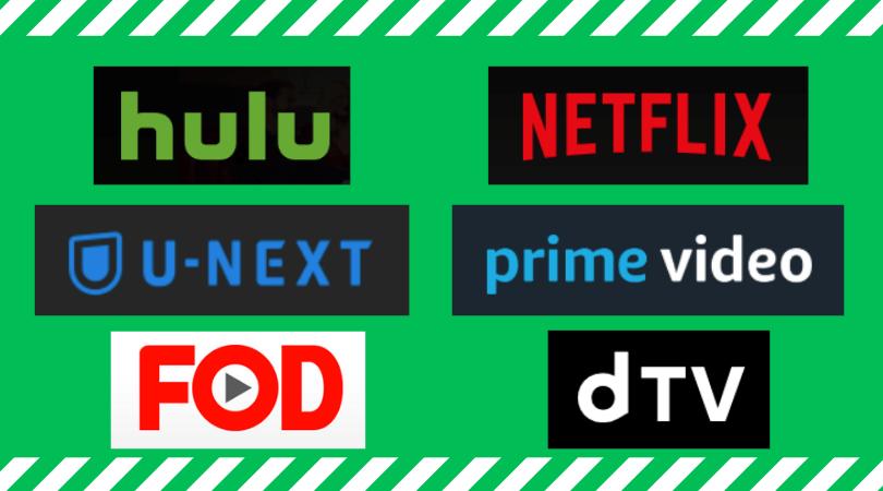 動画配信の国内ドラマ比較