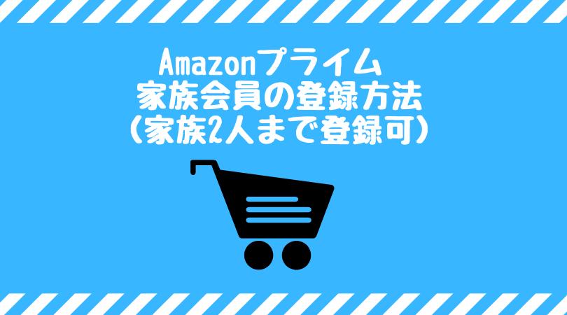 amazonプライムの家族会員登録