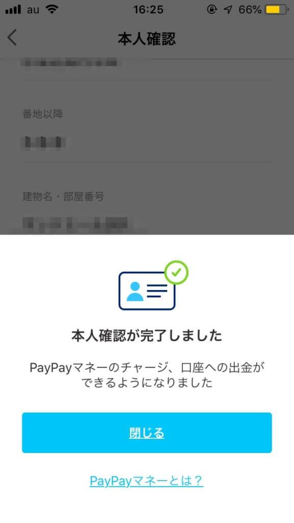PayPay本人確認完了