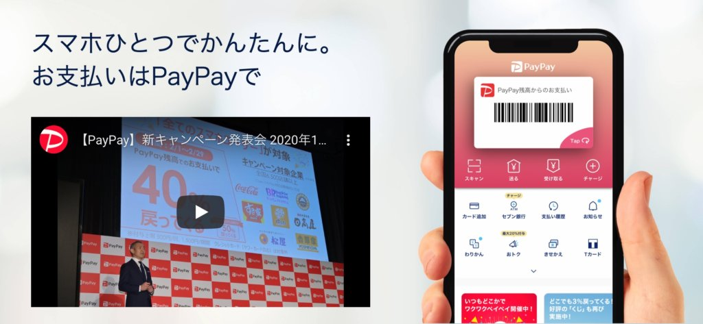 PayPayのホームページ