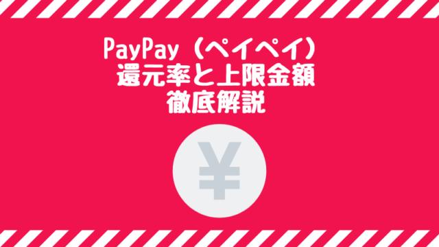 PayPayの還元率と上限金額