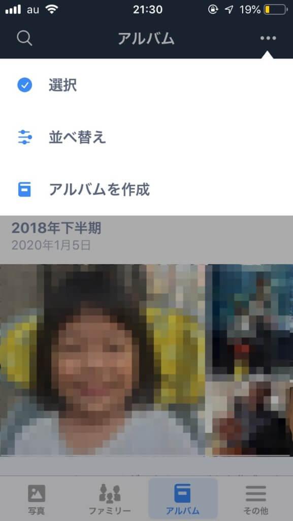 amazonフォトのアルバム作成①