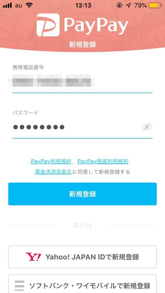 paypayの電話番号とパスワードの入力画面