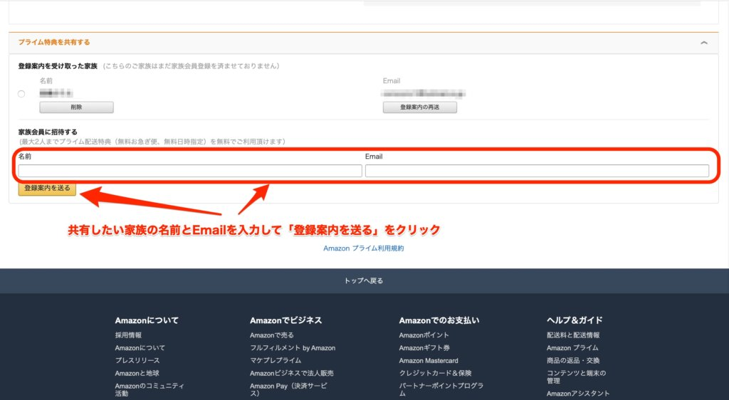 amazonプライム家族会員の登録案内送信方法