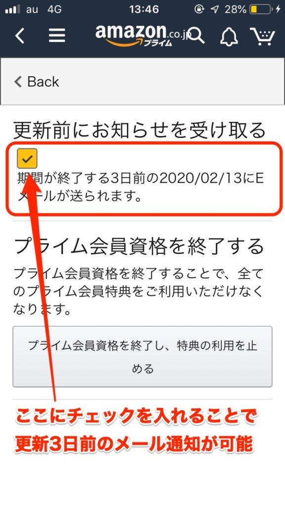amazonプライム更新のメール通知(スマホ)