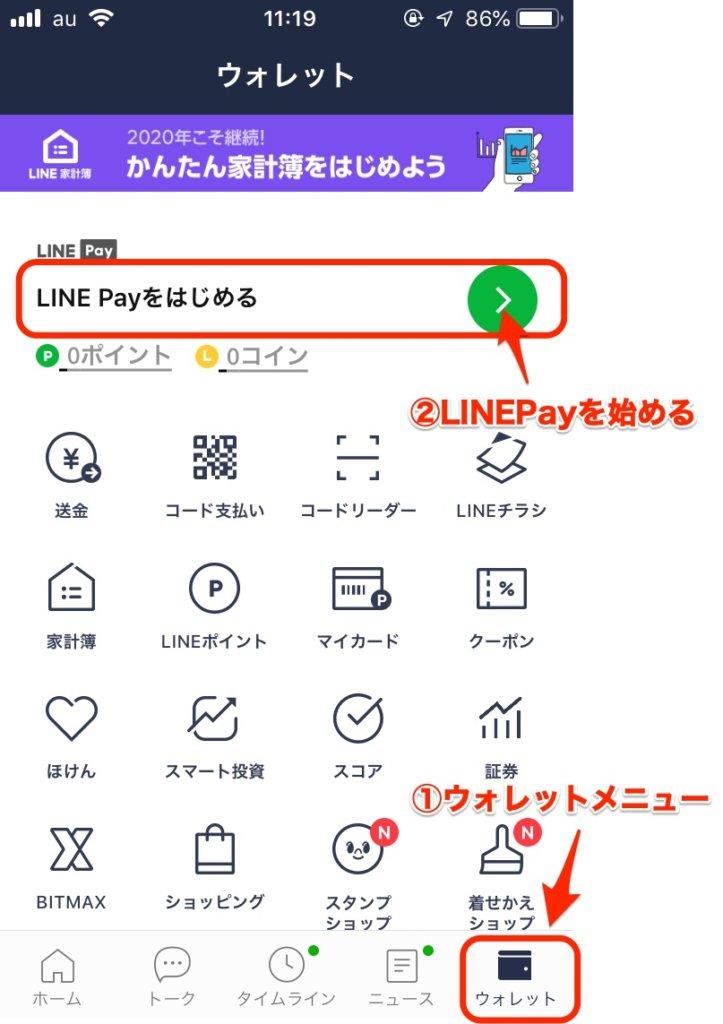 LINEPayの登録方法