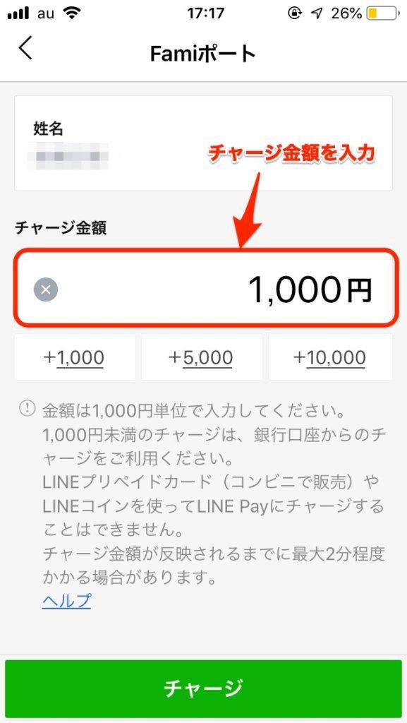 LINEPayのFamiポートチャージ方法