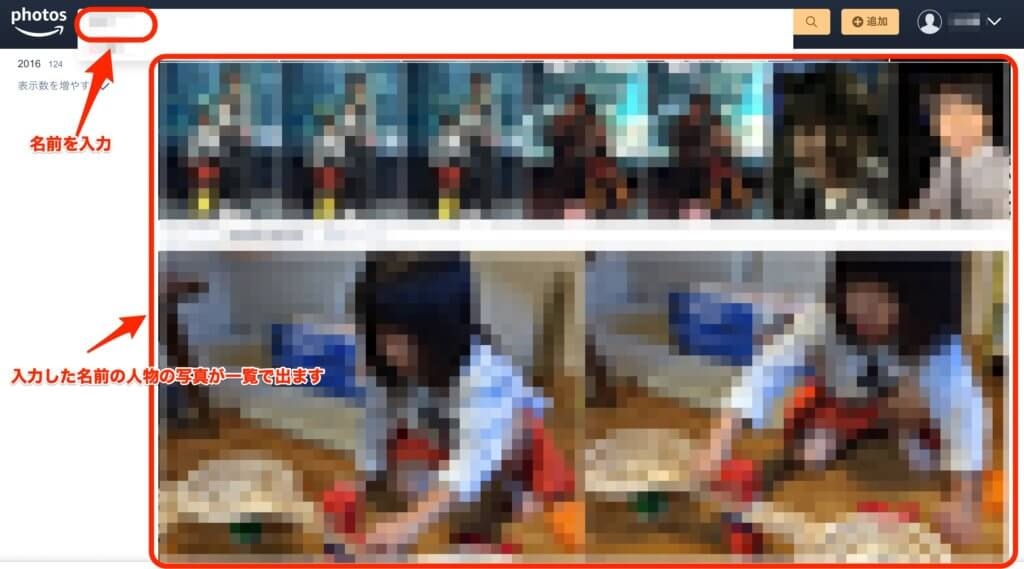 amazonフォトの人物検索