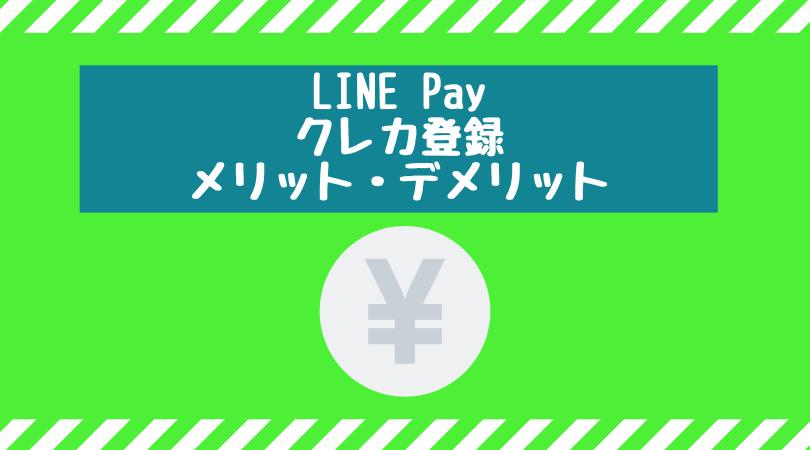 LINEPayのクレジットカード登録