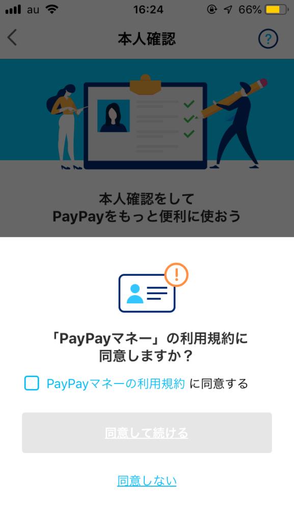 paypayの利用規約同意画面