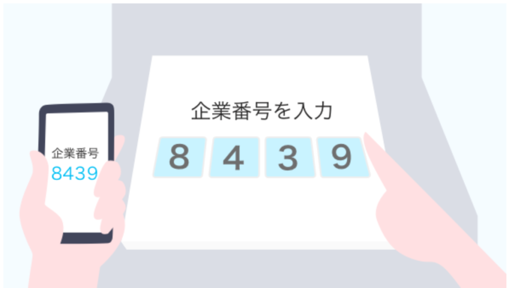 paypayのセブン銀行入金の企業番号入力
