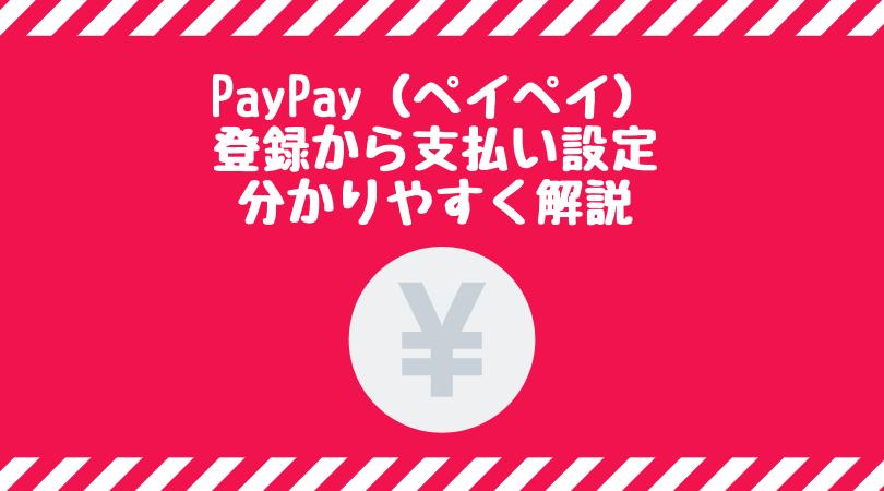 PayPayの登録から支払い設定を解説