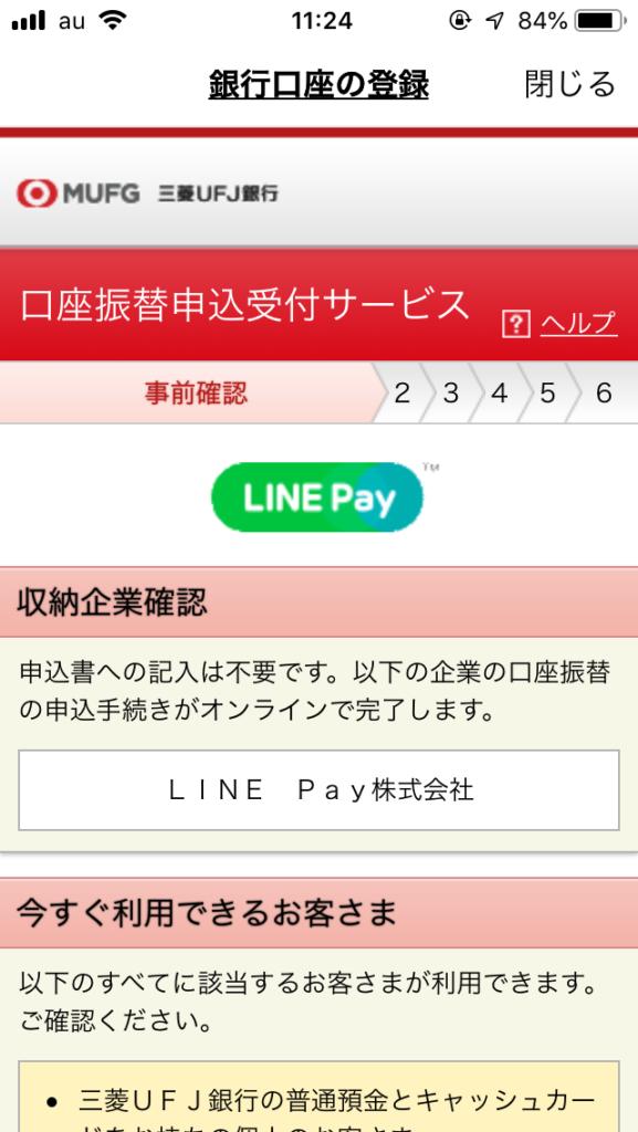LINEPayの口座に登録(三菱UFJ銀行)