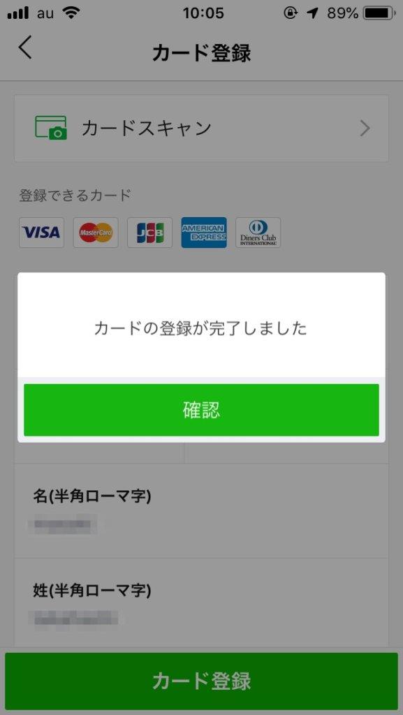 linepayのクレジットカード登録完了画面