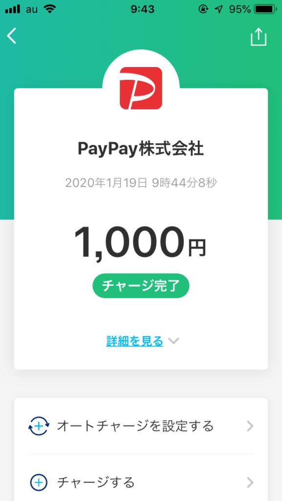 paypayの残高チャージ完了画面
