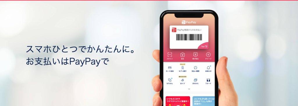 paypayのホームページ画面