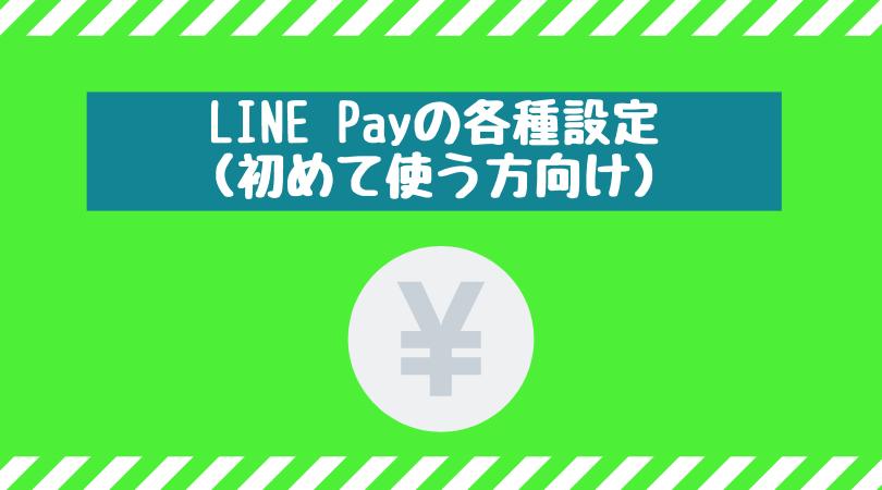 LINEPayの登録から支払い手順を解説